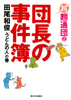 超麺通団〈2〉 団長の事件簿「うどんの人」の巻-電子書籍