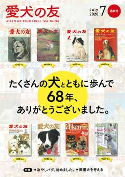 愛犬の友2020年7月号-電子書籍