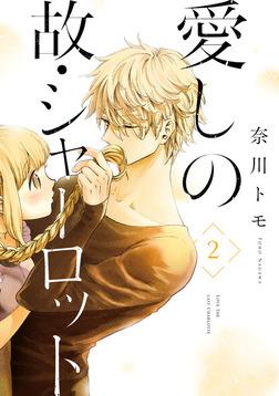 愛しの故・シャーロット 2-電子書籍