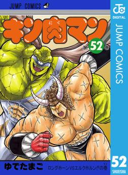 キン肉マン 52-電子書籍