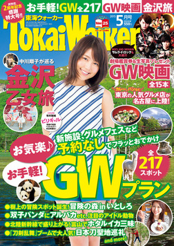 TokaiWalker東海ウォーカー 2015 5月号-電子書籍