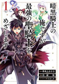 暗黒騎士の俺ですが最強の聖騎士をめざします 1巻
