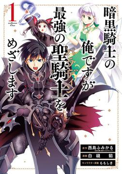 暗黒騎士の俺ですが最強の聖騎士をめざします 1巻-電子書籍
