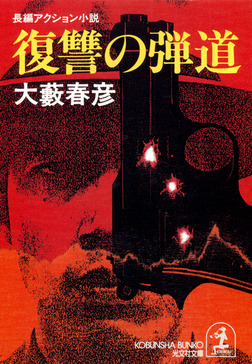 復讐の弾道-電子書籍