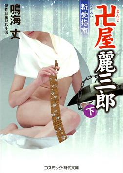 卍屋麗三郎 斬愛指南-電子書籍