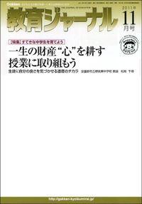 教育ジャーナル2011年11月号Lite版(第1特集)