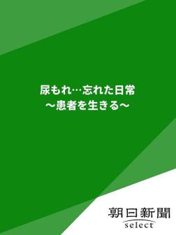 尿もれ…忘れた日常 ~患者を生きる~-電子書籍