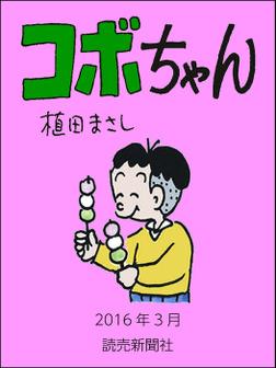 コボちゃん 2016年3月-電子書籍