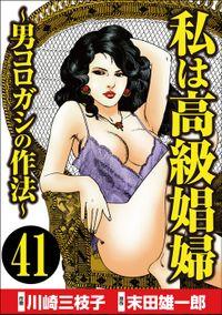 私は高級娼婦 ~男コロガシの作法~(分冊版) 【第41話】