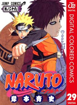 NARUTO―ナルト― カラー版 29-電子書籍