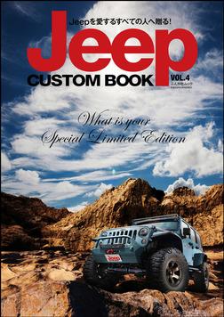 Jeep CUSTOM BOOK Vol.4-電子書籍