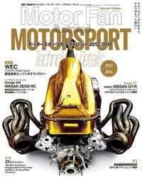 MFi特別編集Motorsportのテクノロジー 2013―2014