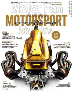 MFi特別編集Motorsportのテクノロジー 2013―2014-電子書籍