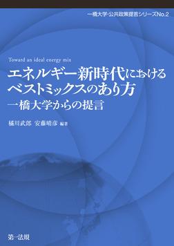 エネルギー新時代におけるベストミックスのあり方-電子書籍