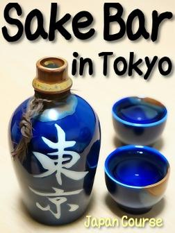 Sake Bar in Tokyo-電子書籍