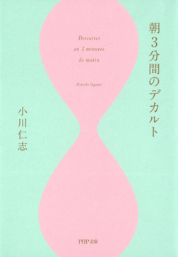 朝3分間のデカルト-電子書籍