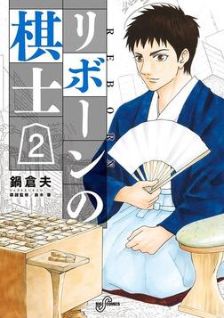 リボーンの棋士(2)-電子書籍
