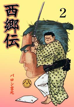 西郷伝2-電子書籍