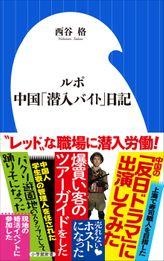 ルポ 中国「潜入バイト」日記(小学館新書)
