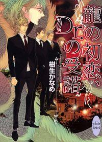 龍の初恋、Dr.の受諾 龍&Dr.(9)