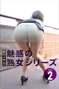 野川イサムの魅惑の熟女シリーズ vol.02-電子書籍