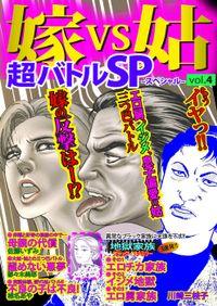 嫁VS姑超バトルSP(スペシャル)Vol.4