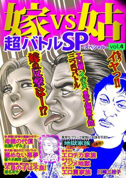 嫁VS姑超バトルSP(スペシャル)Vol.4-電子書籍