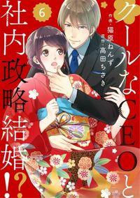 comic Berry'sクールなCEOと社内政略結婚!?6巻