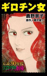 ギロチン女~伝説の90年代エログロ・レディース劇場