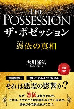 ザ・ポゼッション ―憑依の真相―-電子書籍