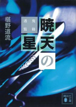 暁天の星 鬼籍通覧-電子書籍