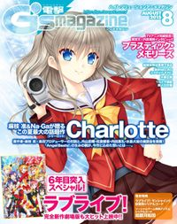 電撃G's magazine 2015年8月号【プロダクトコード付き】