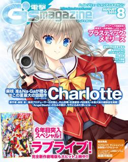 電撃G's magazine 2015年8月号【プロダクトコード付き】-電子書籍