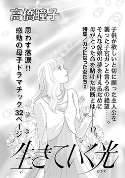 女の怖い病気~生きていく光~-電子書籍