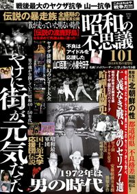 昭和の不思議101 2018年男の夏祭号