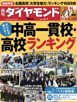 週刊ダイヤモンド 13年6月1日号-電子書籍