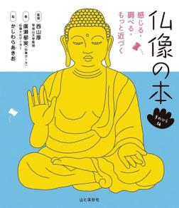 仏像の本 てのひら版-電子書籍