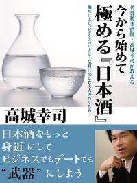 名誉利き酒師・高城幸司が教える 今から初めて極める『日本酒』