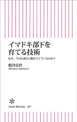 イマドキ部下を育てる技術-電子書籍