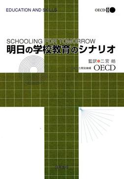 明日の学校教育のシナリオ-電子書籍