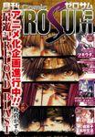 Comic ZERO-SUM (コミック ゼロサム) 2016年9月号[雑誌]