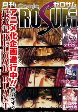Comic ZERO-SUM (コミック ゼロサム) 2016年9月号[雑誌]-電子書籍