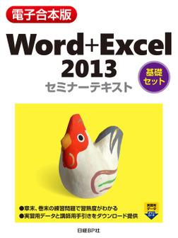 【電子合本版】Word+Excel 2013 セミナーテキスト<基礎セット>-電子書籍