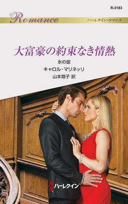 大富豪の約束なき情熱-電子書籍