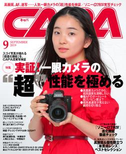CAPA2019年9月号-電子書籍