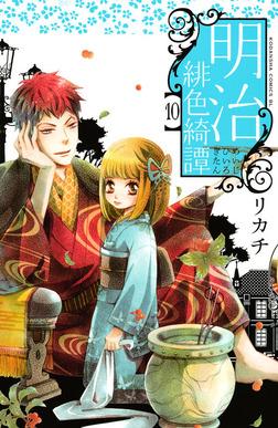 明治緋色綺譚(10)-電子書籍