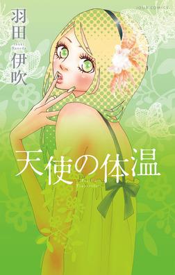 天使の体温 / 1-電子書籍