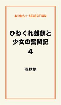 ひねくれ麒麟と少女の奮闘記4