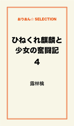 ひねくれ麒麟と少女の奮闘記4-電子書籍