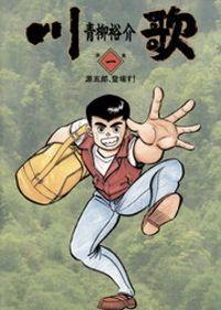 川歌(かわうた)(1)